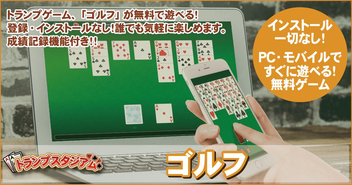 無料 ゲーム ゴルフ ソリティア オンライン無料スパイダー・ソリティア(中級)