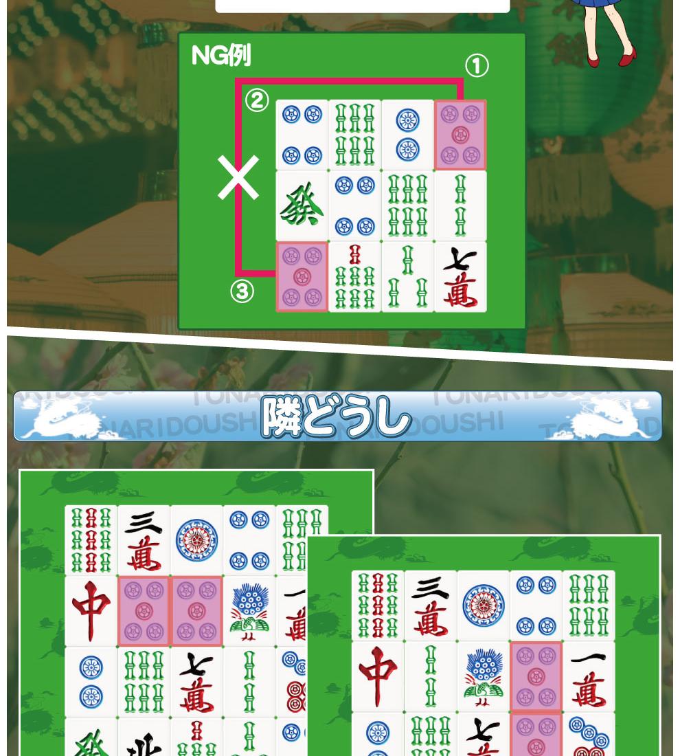 四川 無料 ゲーム 省 麻雀
